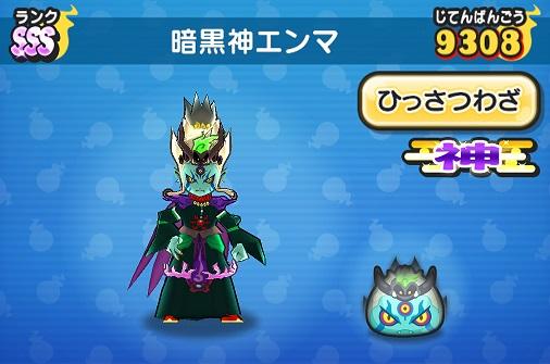 暗黒神エンマ