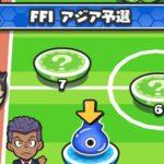 FFI アジア予選の攻略、隠しステージ[ぷにぷに]