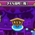 さくら元町(夜)・霊剣林・最終決戦の攻略 隠しステージなど[ぷにぷに]