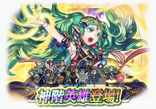 FEH 神階英雄召喚イベント「玉座の少女 ソティス」