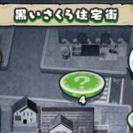 黒いさくら住宅街・地下水道(第3回)の攻略、レア妖怪と隠しステージ[ぷにぷに]