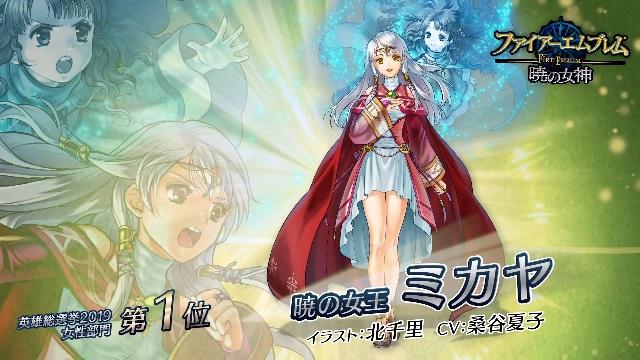 暁の女王 ミカヤ(暁の女神)