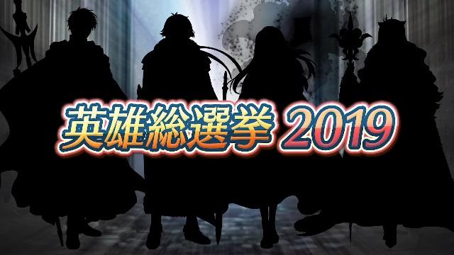 英雄総選挙2019