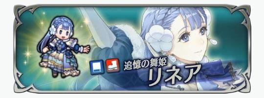 追憶の舞姫 リネア