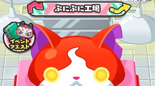 妖怪ウォッチぷにぷに マップ「ぷにぷに工場(4)」