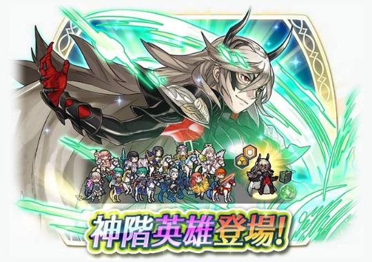 FEH 神階英雄召喚イベント「鏖殺の魔女 スラシル」