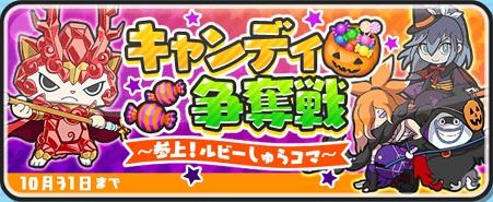 妖怪ウォッチぷにぷに 「キャンディ争奪戦~参上!ルビーしゅらコマ~」イベント