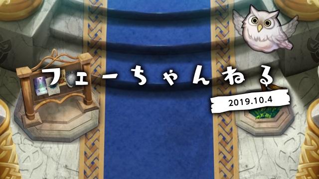 FEH フェーちゃんねる 2019.10.04