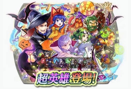 FEH 超英雄召喚イベント「おばけの収穫祭」