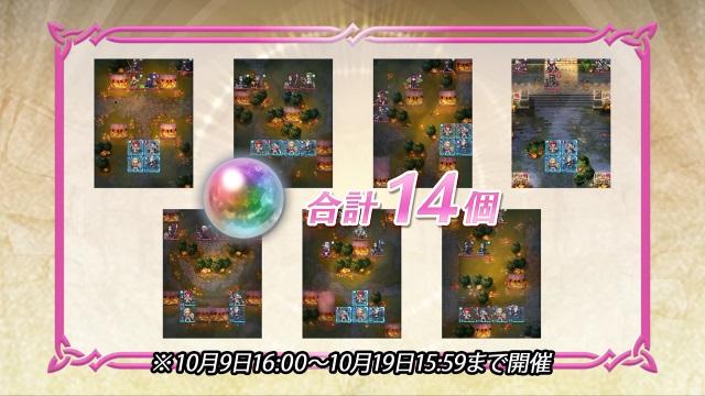 収穫祭記念日替わりプレゼントマップ