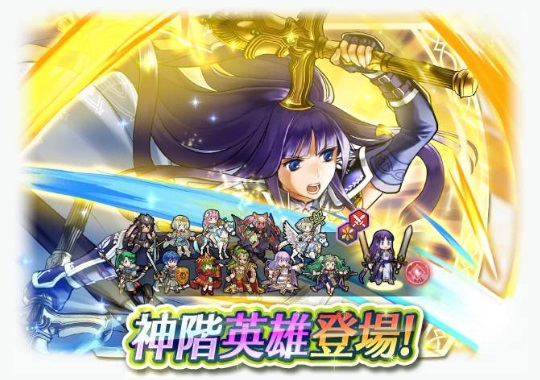 FEH 神階英雄召喚イベント「暁の剣聖 オルティナ」