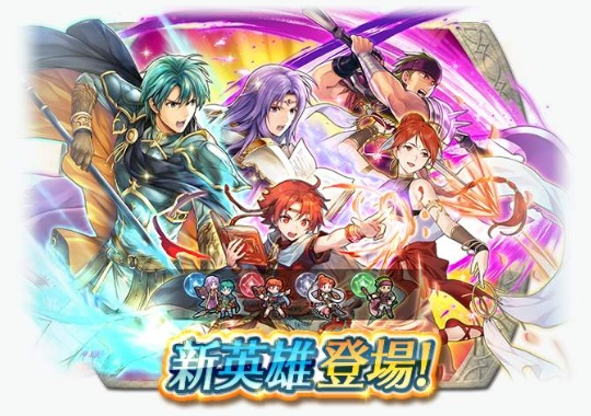 FEH 新英雄召喚イベント「熱砂の傭兵団」