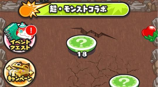 妖怪ウォッチぷにぷに マップ「超・モンストコラボ(第2弾)」