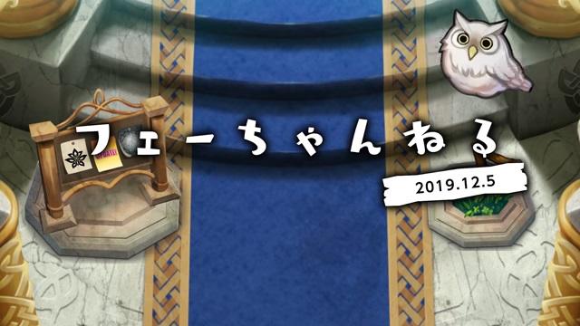 FEH フェーちゃんねる 2019.12.05