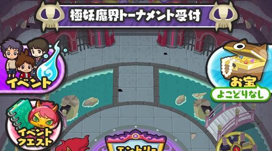 妖怪ウォッチぷにぷに マップ「極妖魔界トーナメント」