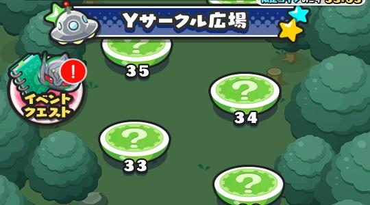 妖怪ウォッチぷにぷに マップ「Yサークル広場」