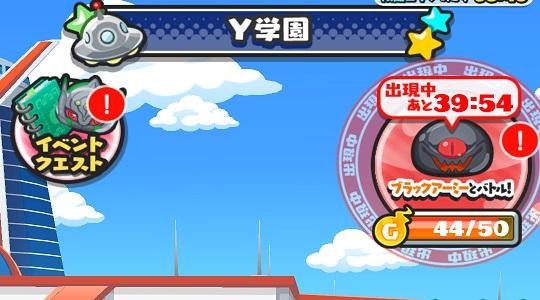 妖怪ウォッチぷにぷに マップ「Y学園(2)」