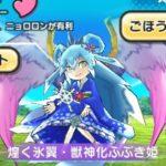 煌めく氷翼・獣神化ふぶき姫のスコアアタック攻略[ぷにぷに]
