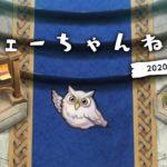 第5部ストーリー開幕!フェーちゃんねる12.8[FEH]